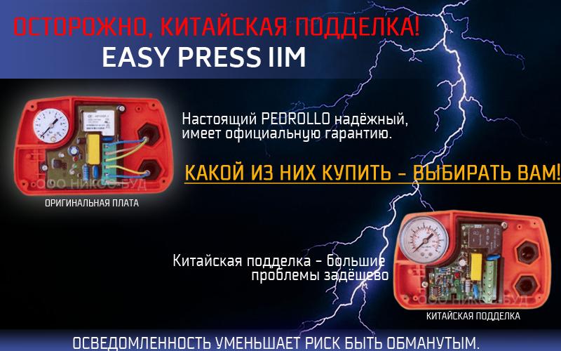 EasyPress2 poddelka